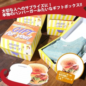 grn-gift-hamburger-m-01-dl
