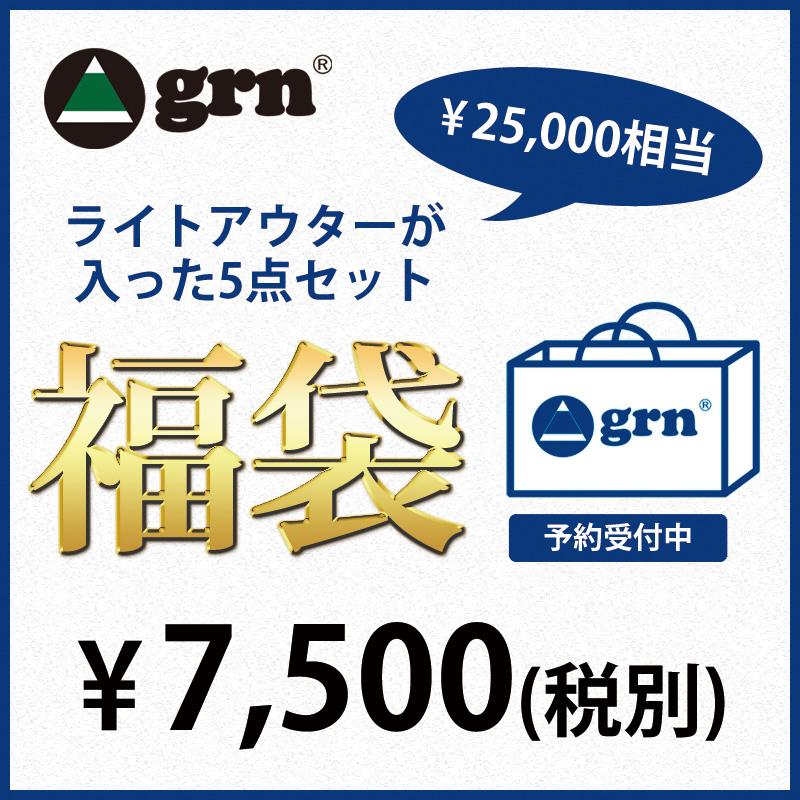 7.5千円福袋